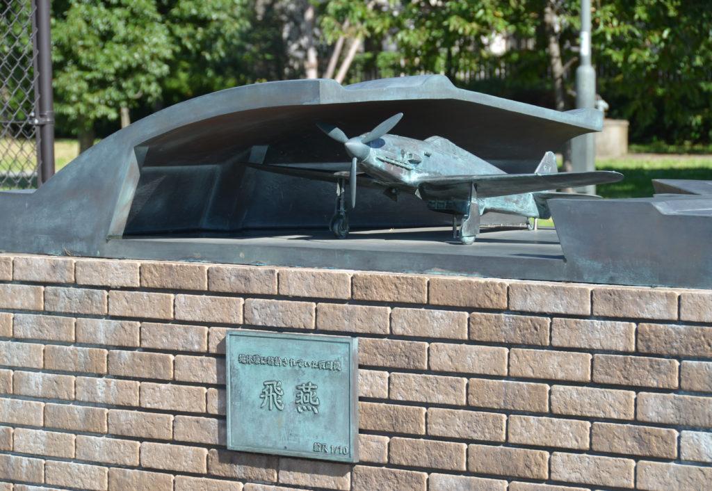 三鷹 掩体壕 飛燕が格納された様子を示す模型