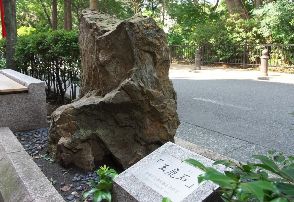 三鷹 玉鹿石