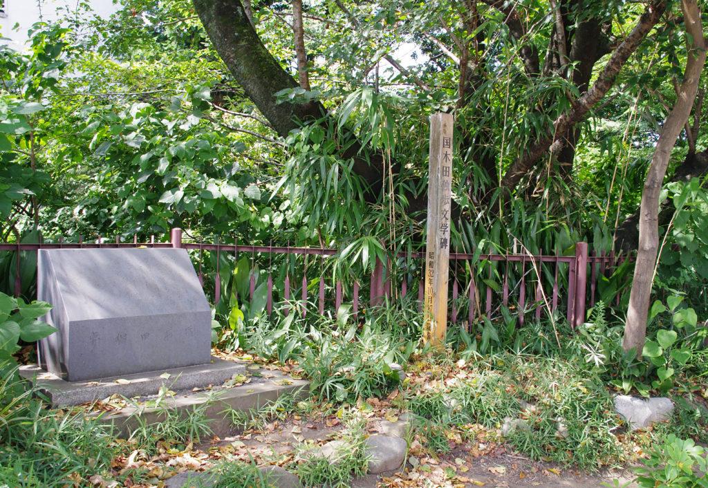 武蔵野市 国木田独歩の碑