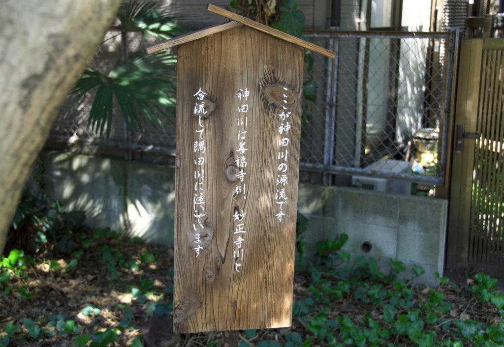 吉祥寺 井の頭公園の中の神田川源流に立つ標識