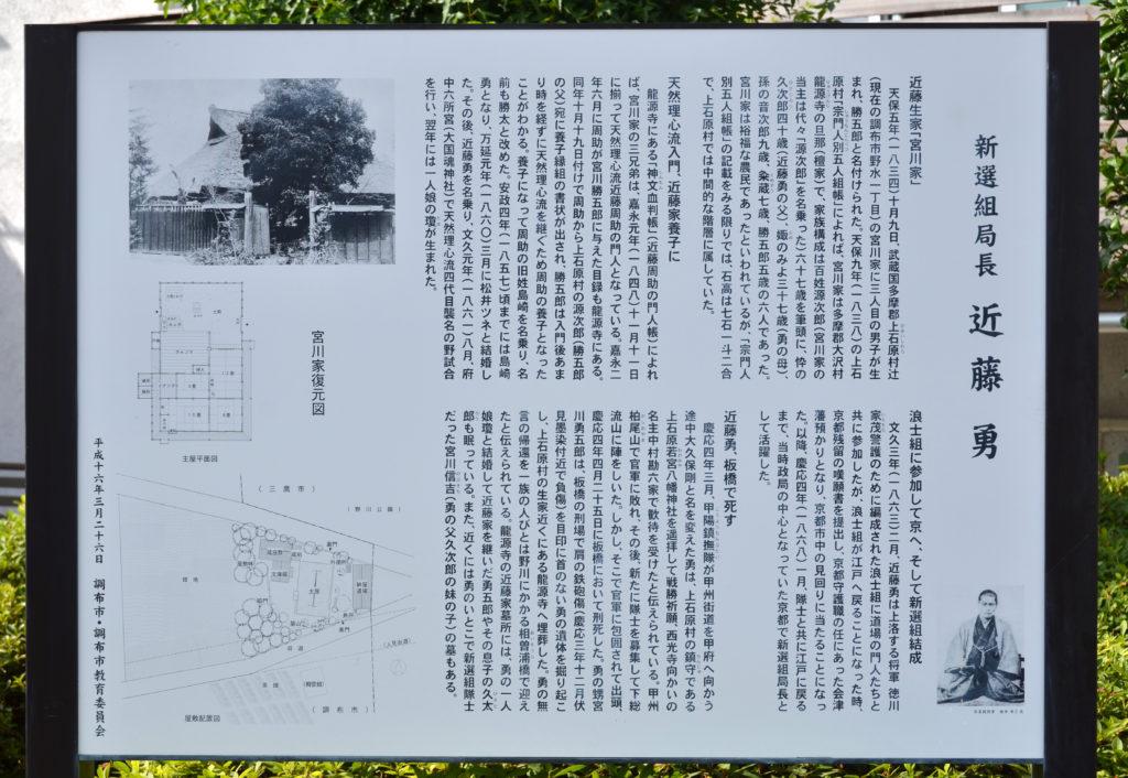 調布 近藤勇生家 農家の屋敷配置図