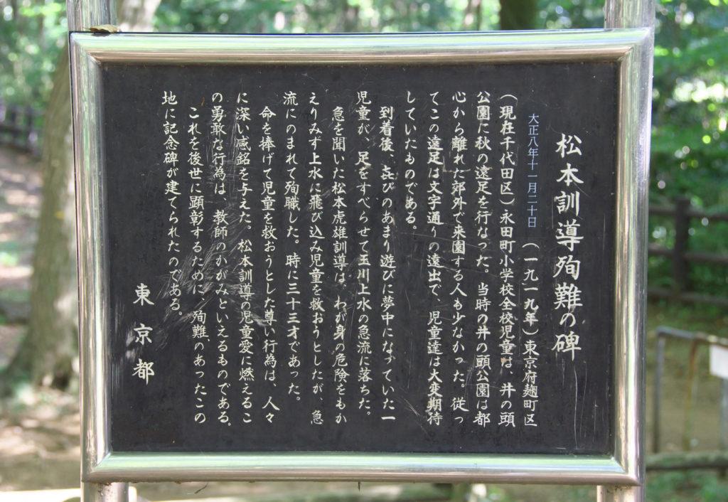 御殿山 松本訓導殉難の碑