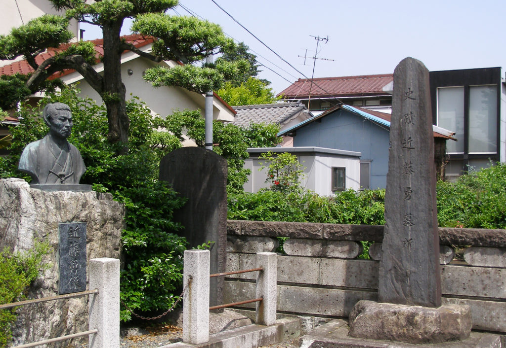 三鷹 龍源寺・近藤勇墓
