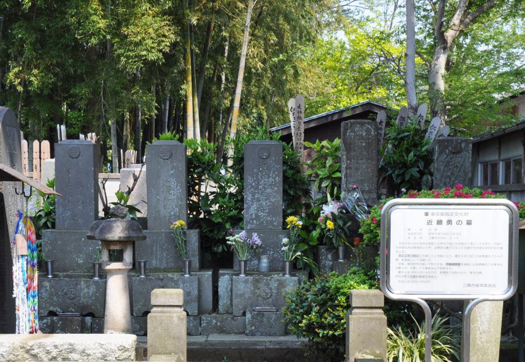 三鷹 龍源寺・近藤勇の墓、左に養子勇五郎の墓がある