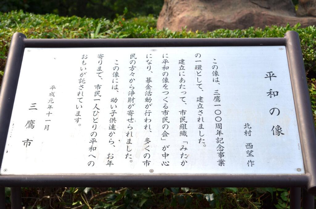 三鷹 仙川公園 平和の像