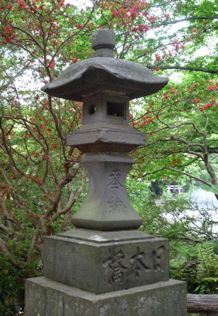 三鷹 井の頭弁財天 日本橋と彫られた紫灯籠