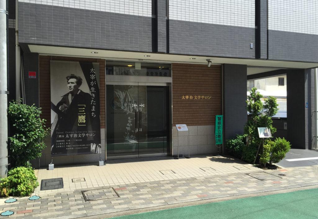 三鷹 太宰治文学サロン 文学サロンの入口、本町通りに面している