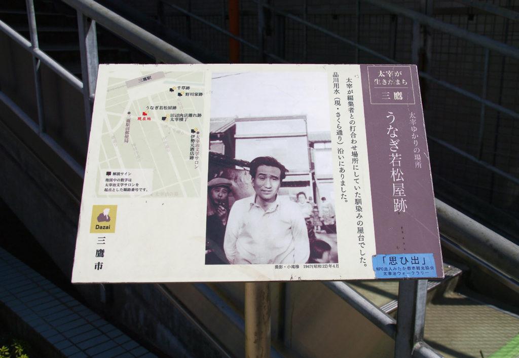 太宰治ゆかりの場所 うなぎ若松屋跡(案内板)