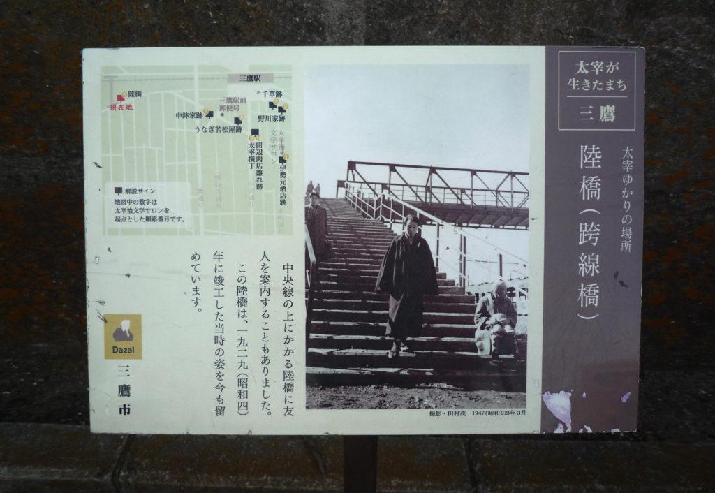 太宰治ゆかりの場所 陸橋(案内板)