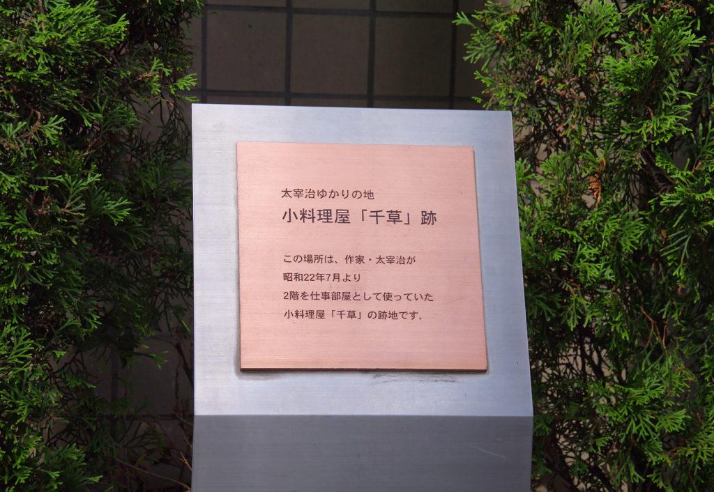 太宰治ゆかりの場所 千草跡(案内板)