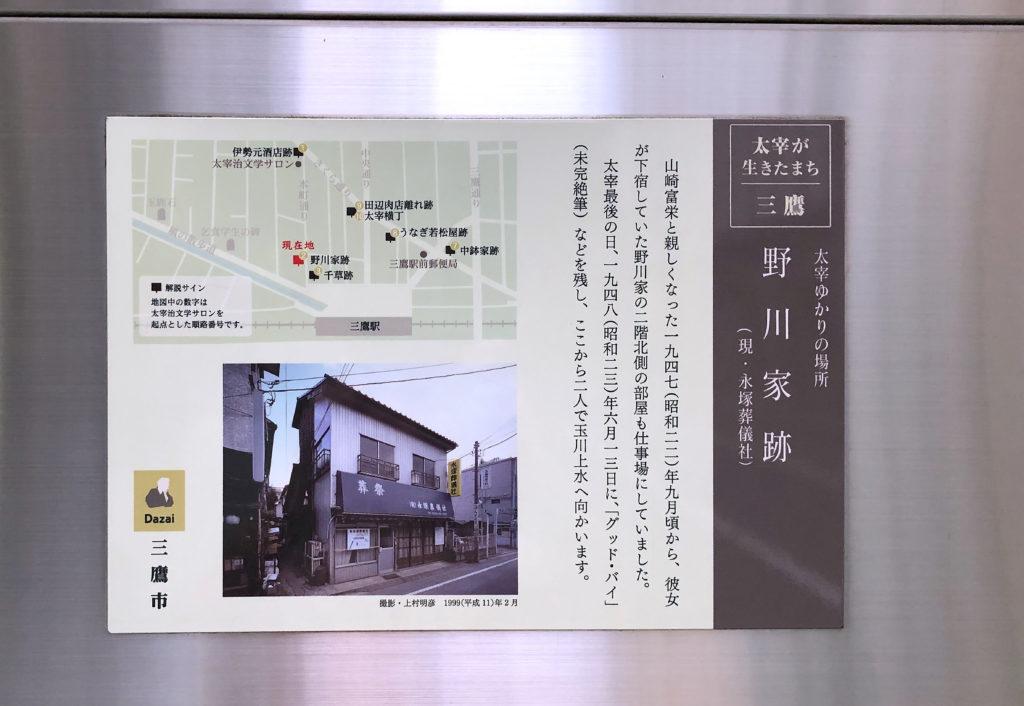 太宰治ゆかりの場所 野川家跡(案内板)