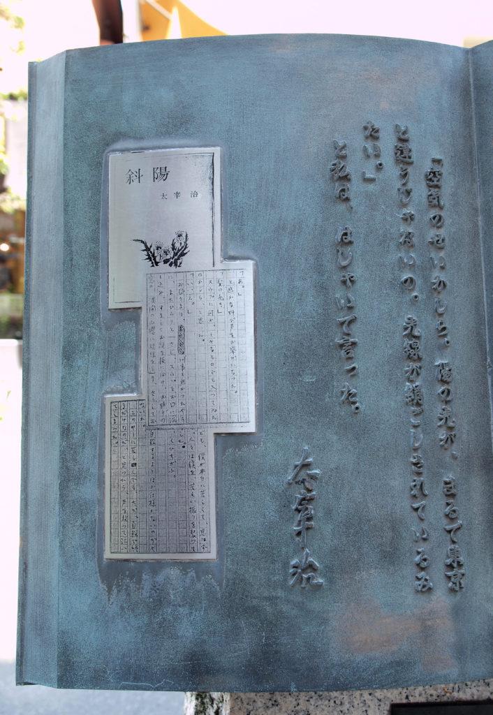 三鷹 本のレリーフ(太宰治/亀井勝一郎)
