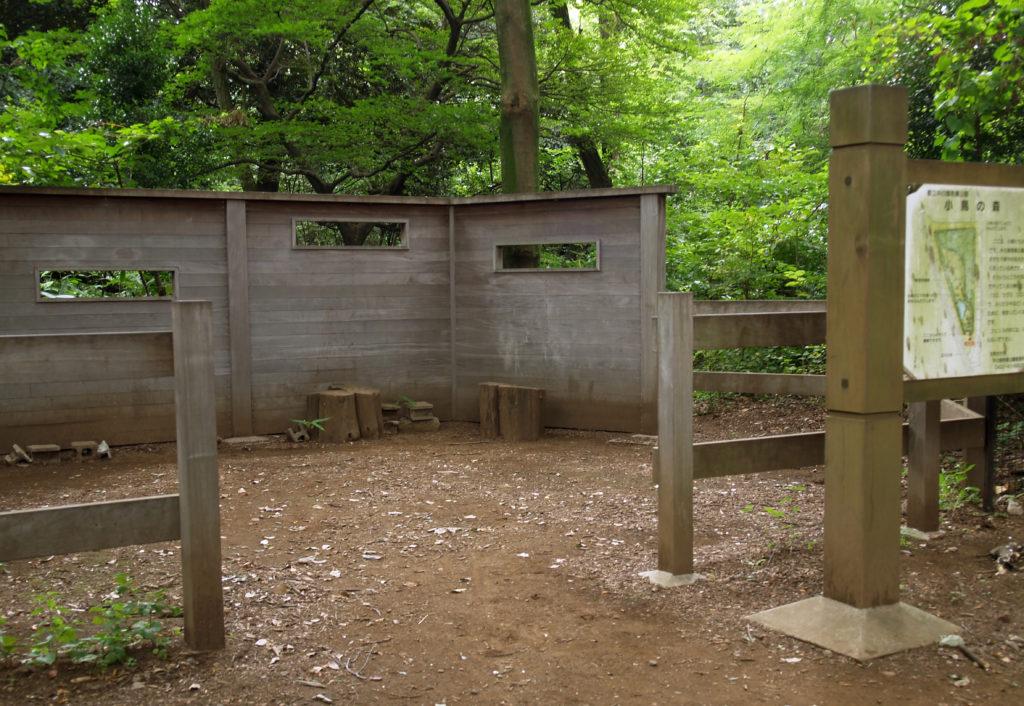 吉祥寺 井の頭公園 西園 バードウオッチング用の覗き窓