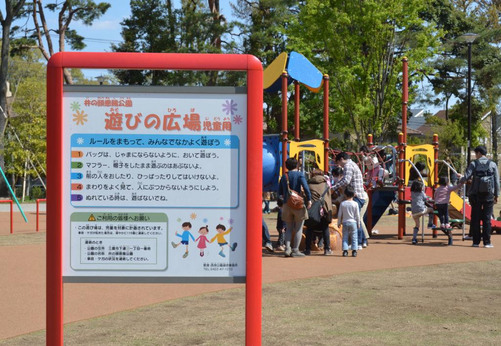 吉祥寺 井の頭公園 西園 遊びの広場