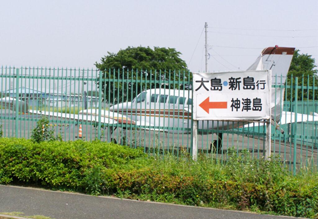 調布飛行場 大島や新島など伊豆諸島への小型機の定期便が発着
