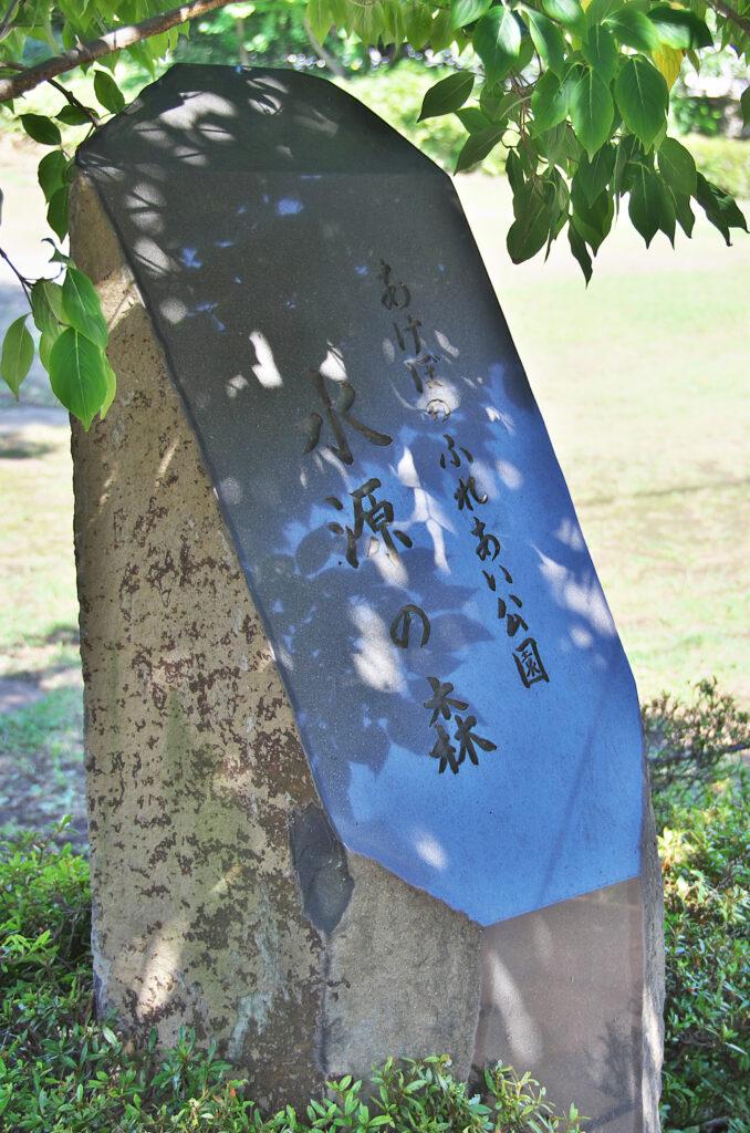 三鷹 あけぼのふれあい公園 水源の森と書かれた石碑