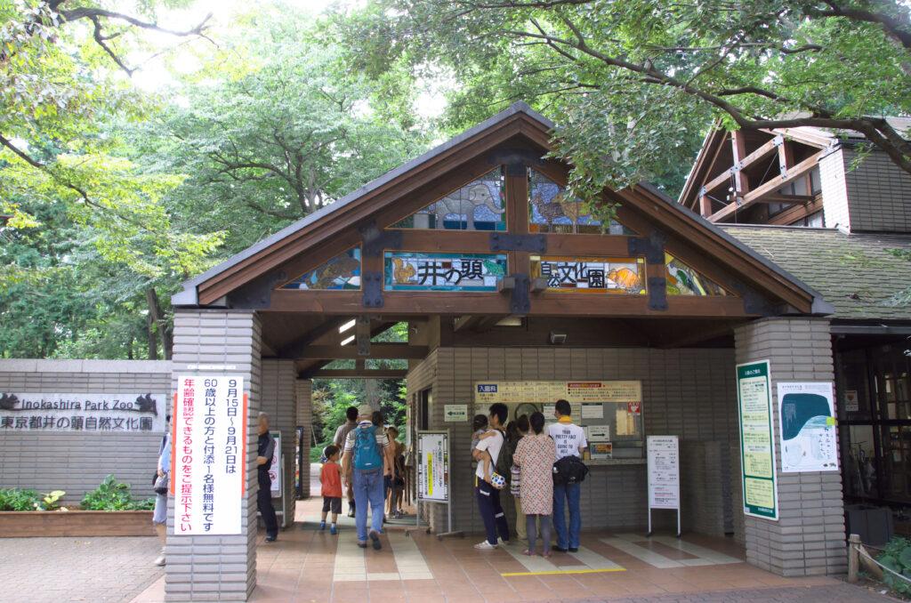 吉祥寺 井の頭自然文化園入口