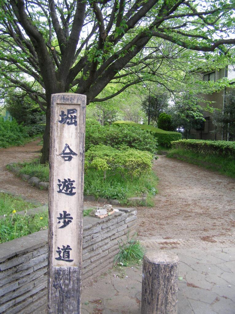 三鷹 堀合遊歩道