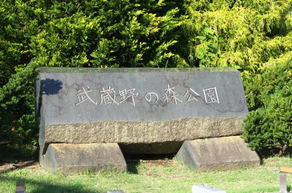 三鷹 武蔵野の森公園 石碑