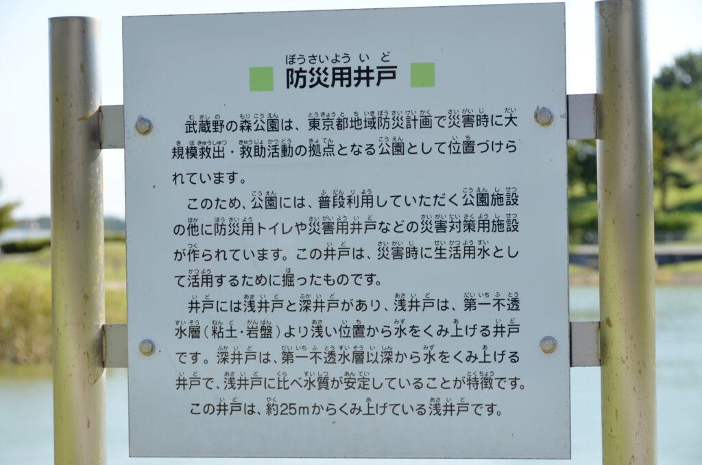 三鷹 武蔵野の森公園 防災用井戸