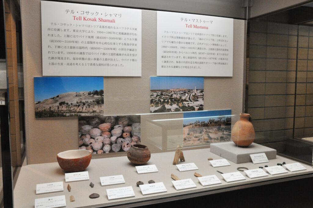 三鷹 中近東文化センター ペルシャ帝国の繁栄を物語る資料の展示
