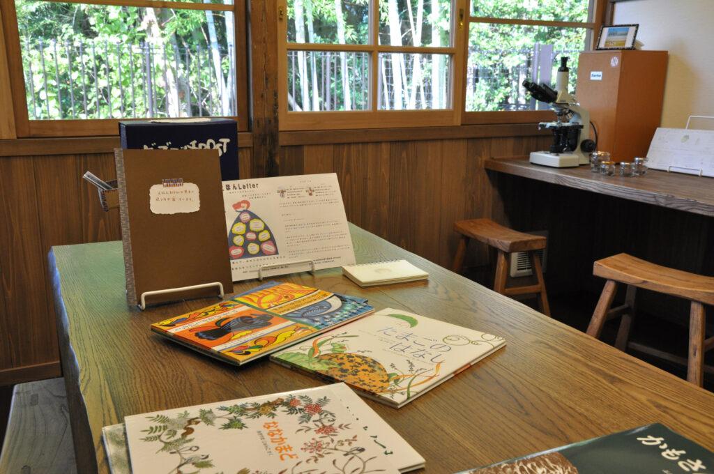 三鷹 星と森と絵本の家 絵本と顕微鏡などが置かれた理科室