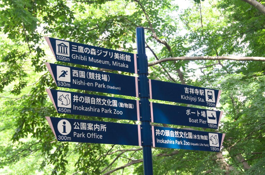 公園内にある行き先案内板