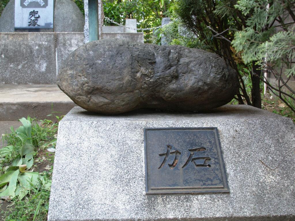 三鷹 勝渕神社・兜塚 村人が力自慢を競った力石