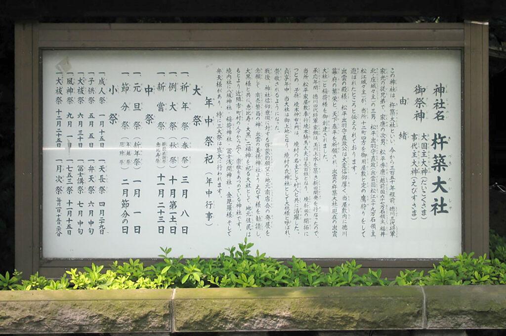 武蔵野市 杵築大社