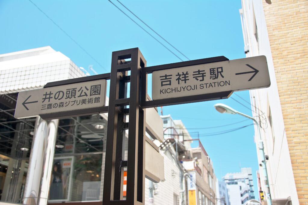 吉祥寺 七井橋通り
