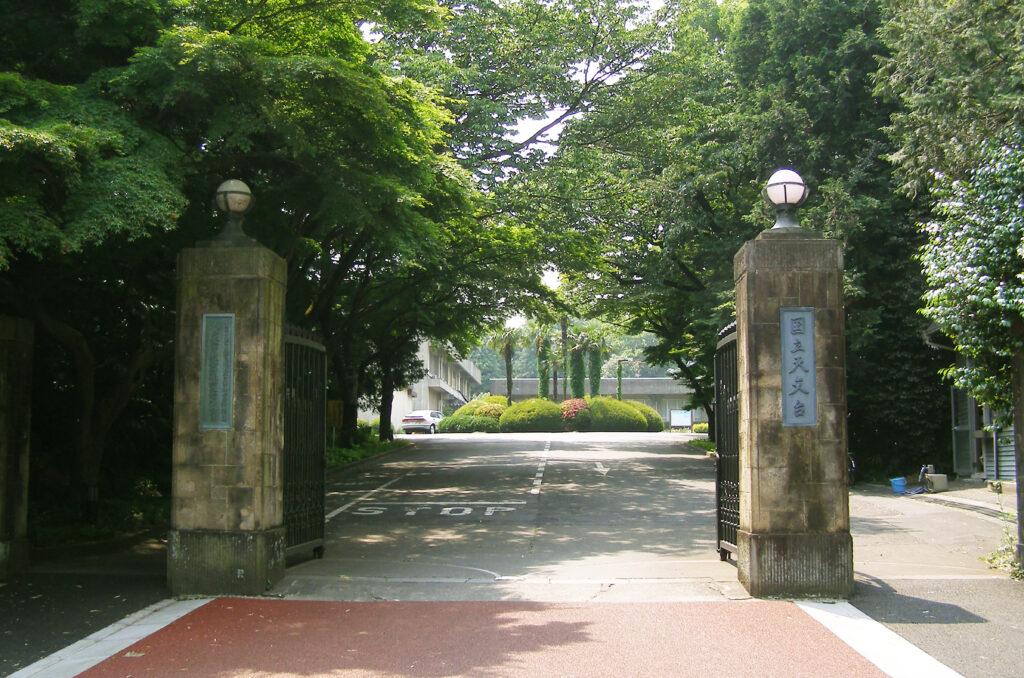 三鷹 国立天文台の入口