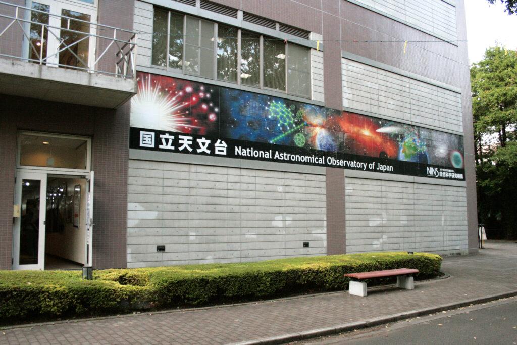 三鷹 国立天文台