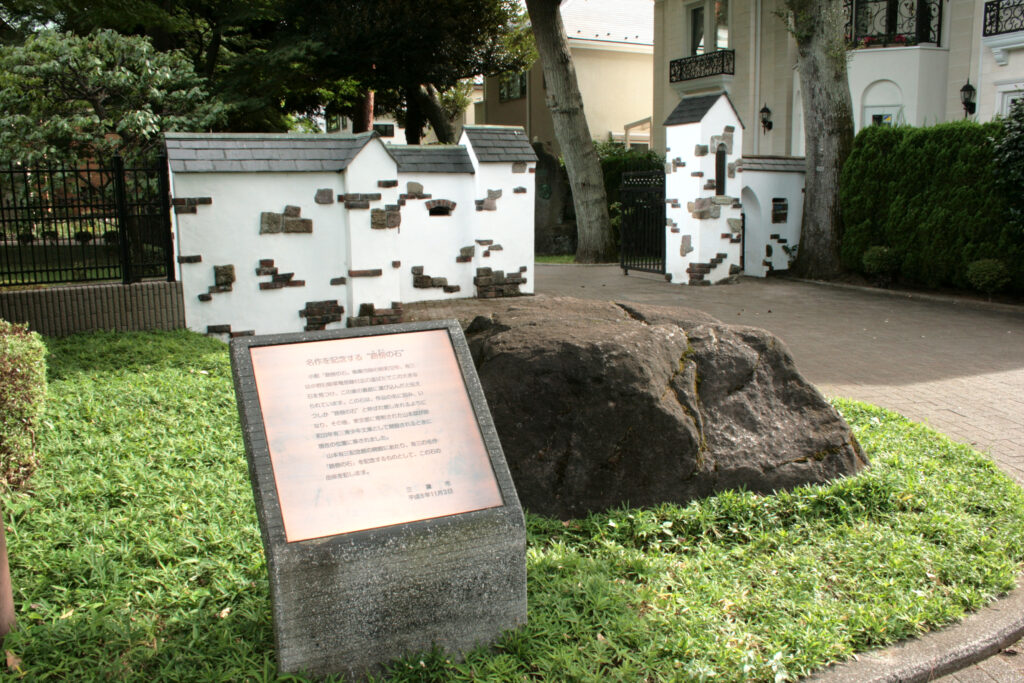 三鷹 山本有三記念館 路傍の石
