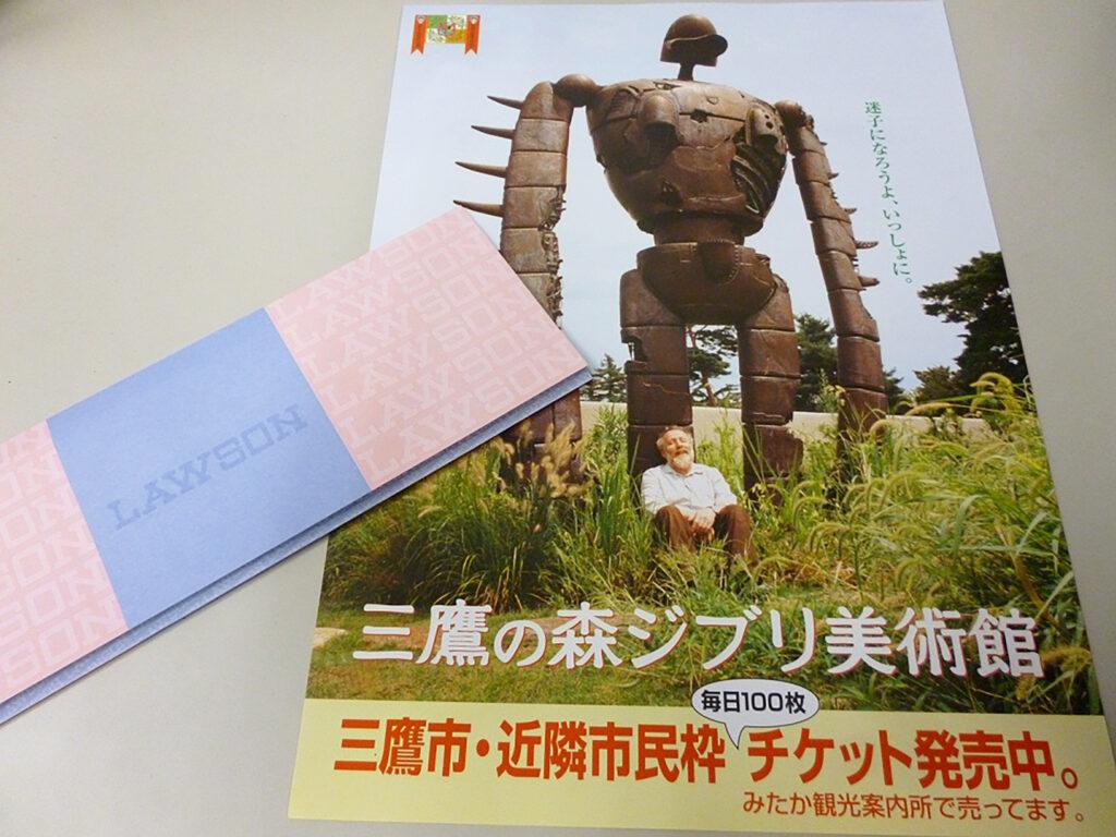 三鷹の森ジブリ美術館の市民枠チケットを販売しています
