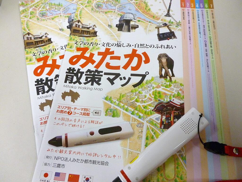 三鷹散策マップは音声がでる仕組みで4カ国語の音声が楽しめます