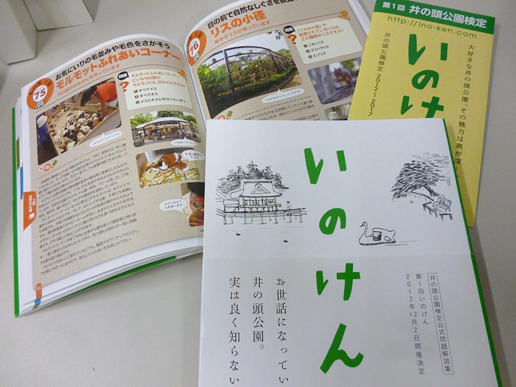 井の頭公園検定の本には自然環境や生物など詳しく書かれています