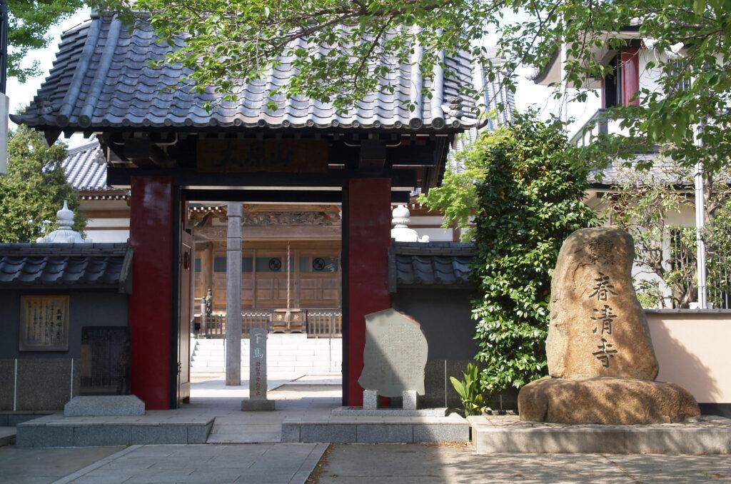 三鷹 春清寺・柴田勝重墓 春清寺と書かれた岩と朱塗りの山門