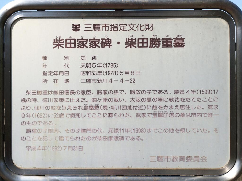 三鷹 春清寺・柴田勝重墓